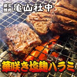 炭火焼肉 亀山社中 華咲き塩麹漬けハラミ 250g【あす楽】【RCP】