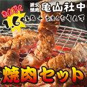 亀山社中まんぞく焼肉セット(ハラミ・カルビ・モモ・冬眠キムチ)⇒【送料込み】【あす楽】【RCP】(お