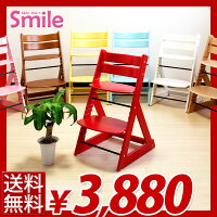 Smile スマイル【全7色】ダイニングチェアー,子供椅子 ハイチェア ベビーチェアー,アウトレットセール
