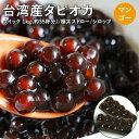 【★】タピオカマンゴーミルク 約35杯分 ストロー10本セッ...