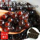 台湾産タピオカ 冷凍 1.5kg 小分け クイックタピオカ ...