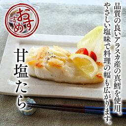 甘塩たら(2切入)アラスカ産・良質真鱈(まだら)。高たんぱく低脂肪、低カロリーでアスリートのたんぱく質源、ダイエットに好適。離乳食にも。ふっくら食感。極うす塩味で色々な料理に使いやすい!