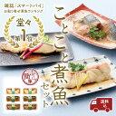 【送料無料】無添加・手造り ことこと煮魚セット(4パック入り)レンジ温めでこだわりの味