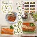 【送料無料】無添加・手造り ことこと煮魚セット(8パック入り)当店人気!レンジで温めるだけでこだわり