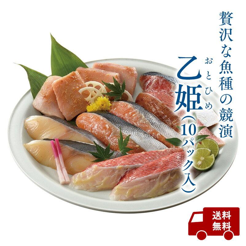 【送料無料】龍宮伝・乙姫※銀鱈、きんきなど贅沢な...の商品画像