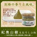 『生おろし山椒』山椒の本場和歌山の山奥でつくられた極上のぶどう山椒の実の中でも特