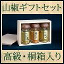 『粉山椒ギフトセット』★送料無料★【さんしょう】【プ