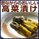 『阿蘇たかな漬け』【樽の味】【P20Aug16】