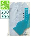 《メール便対応》 綿ブロード足袋 浅葱(あさねぎ) 四枚こはぜ (28.0-30.0)