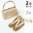[2点セット] 草履バッグセット 金/銀 日本製 2色 【 訪問着向き 礼装 礼装用 結婚式 ぞうり 着物 きもの 女性 送料無料 】