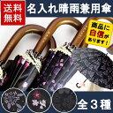 名入れ 傘 送料無料レトロ「和紋」で丈夫な16本骨傘年齢を問わないモダンな和柄が人気の秘密!柄にお名入れ出来るのでプレゼントに最適です。