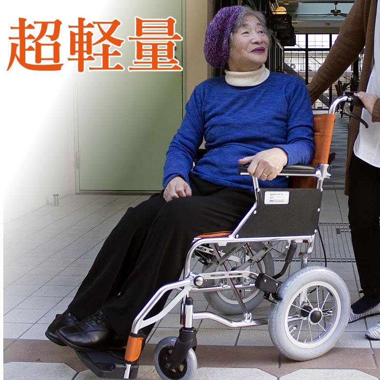車椅子  送料無料 アルミ超軽量折りたたみ介助式車いすカルラクコンパクト 折り畳み (座幅 介護用品 車イス 軽量 車いすあす楽 )