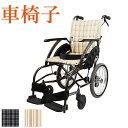 車椅子 折り畳み アルミ介助式車いす WAVit(ウェイビット)  ソフトタイヤノーパンク