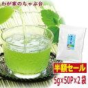 ショッピングマラソン 【お買い物マラソン 半額】 水出し緑茶ティーバッグ(5g×50P)×2