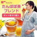ノンカフェイン たんぽぽ茶 ブレンドポット用90個入【ハーブティー/母乳/たんぽぽコーヒー/たんぽぽ