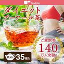 プーアール茶(プーアル茶)ポット用35個入り【ダイエット プ...