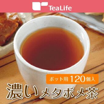 濃いメタボメ茶 ポット用120個入 メタボメ茶 ダイエット茶 健康茶 ダイエット お茶 ダイエット飲料 ダイエットティー 黒豆ダイエット 黒豆茶 烏龍茶 プーアール茶 杜仲茶 メタボメ ダイエットドリンク 健康飲料 ティーライフ