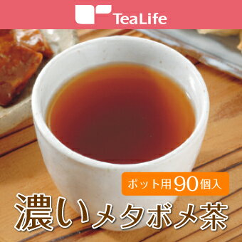 濃いメタボメ茶 ポット用90個入メタボメ茶 ダイエット茶 ダイエット ダイエット飲料 健康茶 黒豆ダイエット ダイエットティー 黒豆茶 烏龍茶 プーアール茶 杜仲茶 ダイエットドリンク 健康飲料 ティーライフ