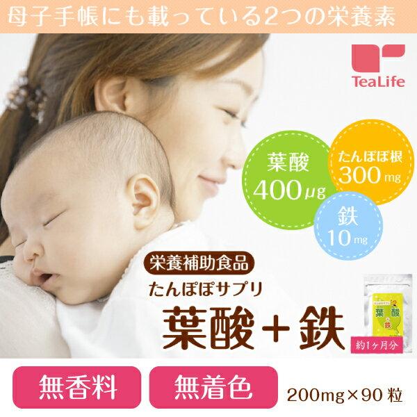 たんぽぽサプリ葉酸+鉄200mg×90粒約1ヶ月分葉酸鉄サプリマタニティサプリメントサプリメント妊婦