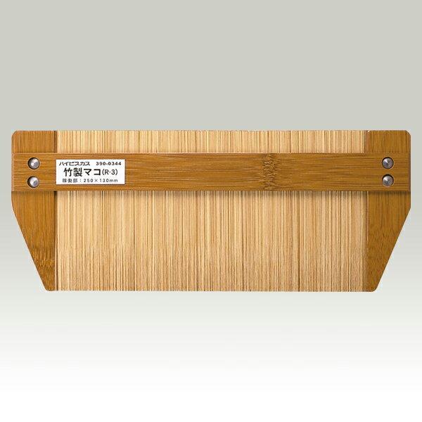 竹製マコ RM−2 目盛付/可動部148×46mm 全幅190mmハイビスカス【測量・文化財用品】【送料無料】