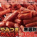 肉の旨味がぎゅーっと凝縮!【無選別】やみつきカルパス約300g(常温商品) ドライソーセージ おつまみ