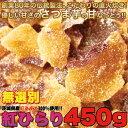 【無選別】茨城県産紅あずま100%使用!紅ひらり450g(150g×3)(常温商品) さつまいも 甘納豆 芋 国産