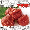 梅の最高級ブランド「紀州南高梅」使用!!【訳あり】完熟しそつぶれ梅1kg(500g×2)(常温商品)梅干し