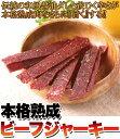 【送料無料】本格熟成ビーフジャーキー約330g 業務用 まとめ買い (常温商品) 干し肉 お取り寄せ 牛肉 おつまみ