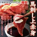 馬刺し 馬肉 刺身 赤身 ミニパック 約300g 冷凍商品