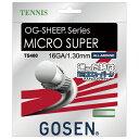 【12Mカット品】ゴーセン ミクロスーパー(1.25mm/1.30mm) 硬式テニスガット モノフィラメント(Gosen OG Sheep Micro Super) TS400/TS401