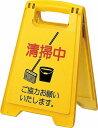 清掃中看板 プロテック 清掃中パネルミニ(4ヶ国語) 山崎産業 FU499-000X-MB