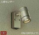 DOL-4592YS DAIKO 人感センサーON/OFFタイプ1 アウトドアスポットライト [LED電球色][ウォームシルバー]