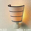 N-2LD 東京メタル工業 ナイトライト [LED]