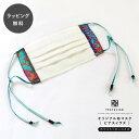 ショッピング布マスク 布マスク おしゃれ かわいい 日本製 洗える レディーステキスタリアン オリジナル 布マスク ピアスイラズ ホワイト×ターコイズ