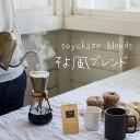 そよ風ブレンド 100g 送料無料 柔らかく優しい風味 コーヒー初心者にもおすすめ あっさり…