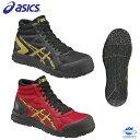 【キャンペーン対象外!!】【正規品】ASICS アシックス 安全靴 スニーカー ハイカット ウィンジョブ JSAA認定品 【CP104】 25.0cm〜28.0cm おしゃれ 作業服 作業着 激安 メンズ レディース SS S M L 2L 3L 4L 5L 6Lサイズ