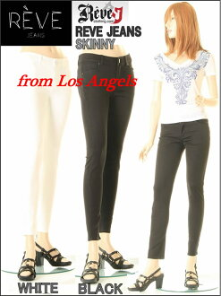 COLOR SKINNY PANTS 2Color (BLACK WHITE) color skinny Pants 2 black white super stretch pants America U.S.A United States SKINNY LADY's Cara skinny Pants 2 colors