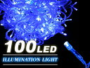 【最安値に挑戦■\5000以上送料無料】LEDイルミネーションライト(青100球) ■クリスマス、パー...