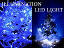 【即納可】LE006 【防滴 連結可 高輝度 節電】LEDストレートイルミネーションライト(青300球) ■クリスマス、パーティ◆LED【smtb-F】【YDKG-f】