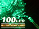 LE016 LED straight illuminations light (100 pitches of green) connection possible ■ Christmas, decorations goods ◆ LED of the party