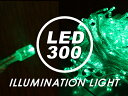 [possible immediate delivery] LE018 LED straight illuminations light (300 pitches of green) connection possible ■ Christmas, the decorations goods ◆ LED [drip-proof connection possible high brightness inventory clearance economy in power consumption] of the party [smtb-F] [YDKG-f]