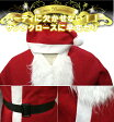 サンタクロースのコスチューム ■クリスマス、パーティーのデコレーショングッズ◆