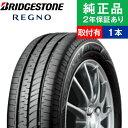 【取付工賃込】ブリヂストン レグノ GR-Leggera 165/55R14 72V タイヤ単品1本 サマータイヤ