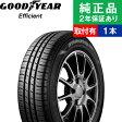 【取付工賃込】 グッドイヤー(GOODYEAR) Efficient(エフィシエント) 185/65R15 88S E-Grip Eco EG-01 タイヤ単品1本