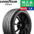 【取付工賃込】 グッドイヤー(GOODYEAR) Efficient(エフィシエント) 205/65R15 94V EfficientGrip Performance タイヤ単品1本