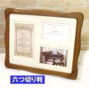 フォトフレーム 写真立て ウェーブフォルム 木製フォトフレーム・六つ切り判 (サービス判などの台紙2枚付) 0712-54