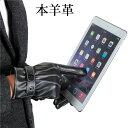 スマホ対応 裏起毛 本革 レザー 手袋 スマホ スマートフォン対応 液晶タッチ iphone