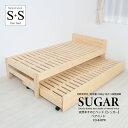 親子ベッド ペアベッド 二段ベッド 北欧 すのこベッド 木 木製 おしゃれ 天然木 すのこベッド Sugar シュガー シングル 耐荷重 250kg ..