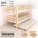 北欧パインフレーム 三段ベッド 天然木すのこジュニアベッド TONTATTA トンタッタ 3段ベッド シングル×シングル×シングル