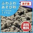 砂場用 ふわふわあそび砂 10kg 砂遊び 国産 放射線量報告書付 【送料無料】